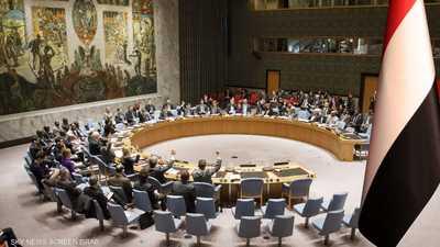 مجلس الأمن يلوح بعقوبات على معرقلي لاتفاق الحديدة