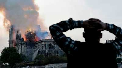 السلطات الفرنسية تكشف سببا محتملا لحريق كاتدرائية نوتردام
