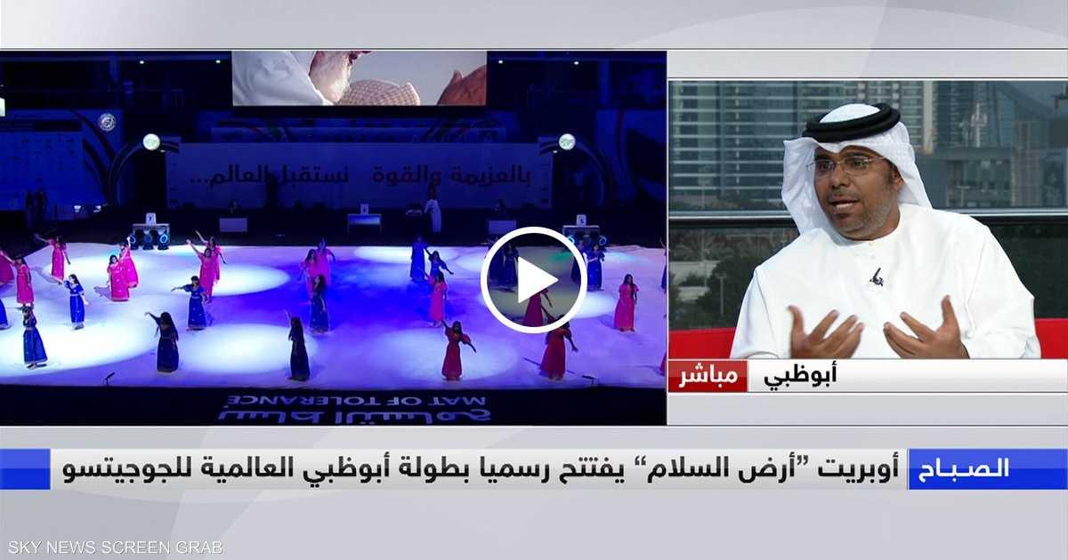 أوبريت أرض السلام يعكس قيم التسامح في الإمارات