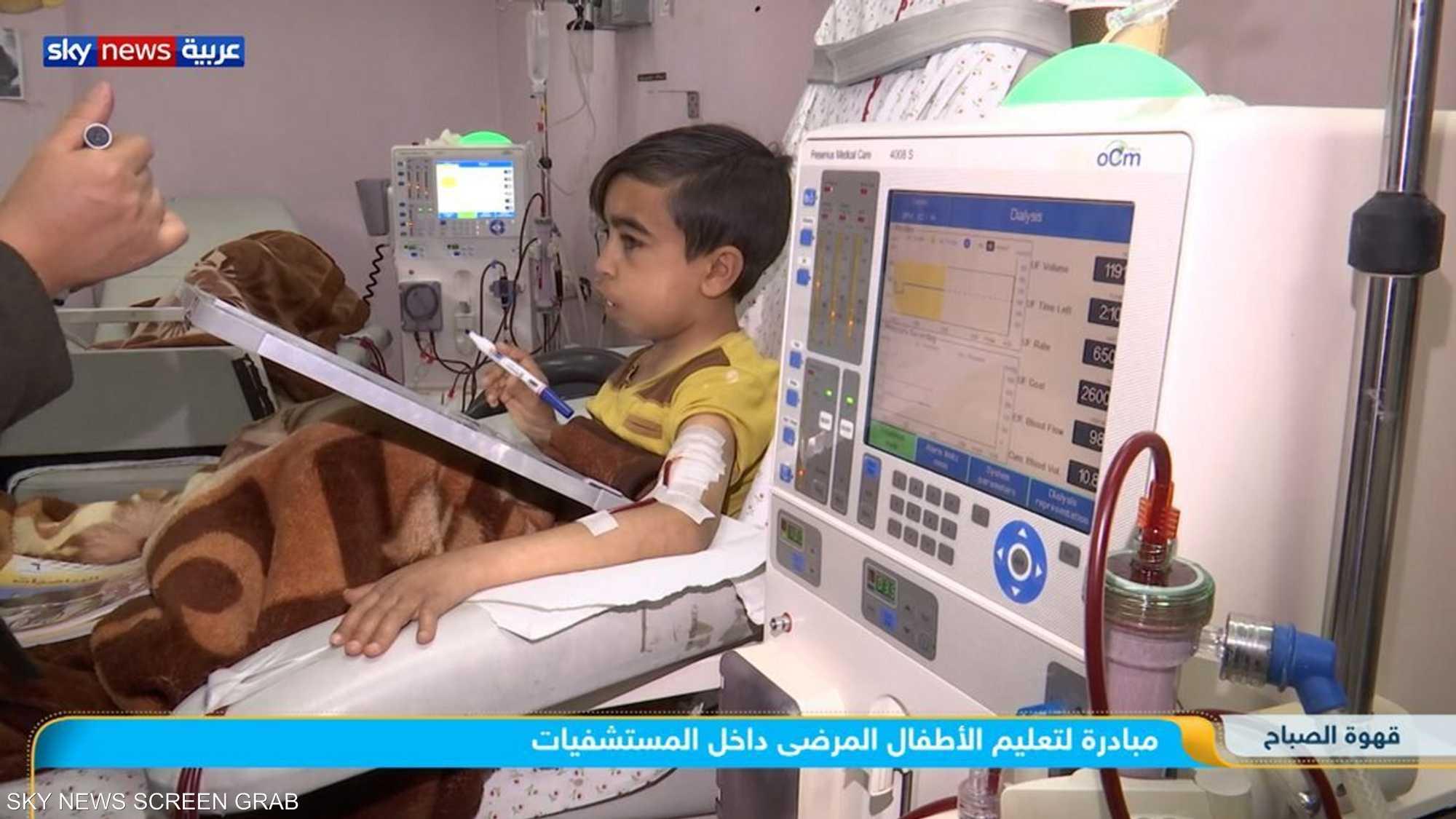 حصص دراسية للأطفال على أسرة العلاج