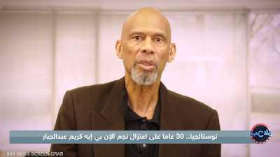 نوستالجيا.. 30 عاما على اعتزال نجم NBA كريم عبدالجبار