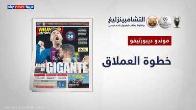 الفوز البرشلوني الكبير.. في عيون الصحافة العالمية