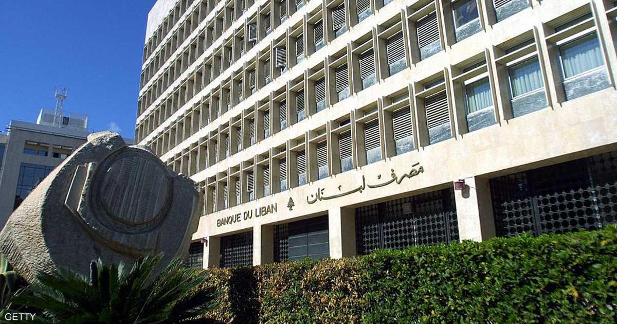 مصرف لبنان يطالب بمنح الأولوية لتحويلات تتعلق بكورونا
