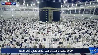 المملكة العربية السعودية تستعد لموسم العمرة