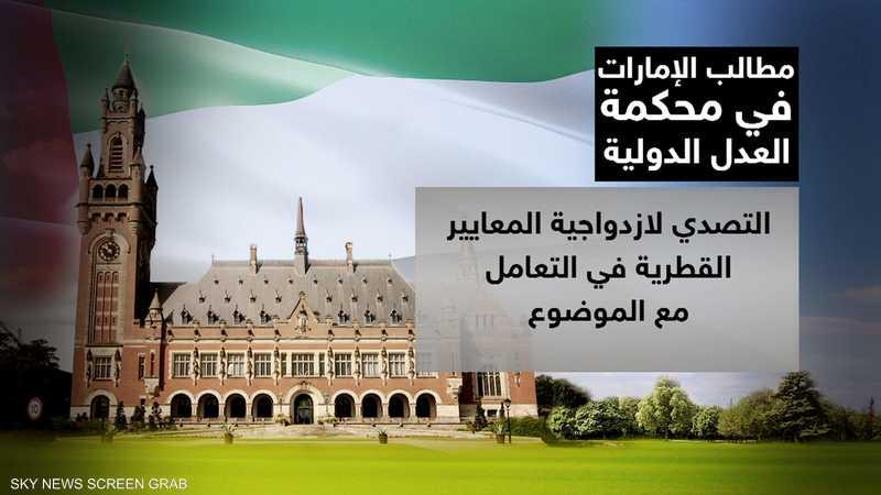 الإمارات تفند الإدعاءات القطرية أمام محكمة العدل الدولية