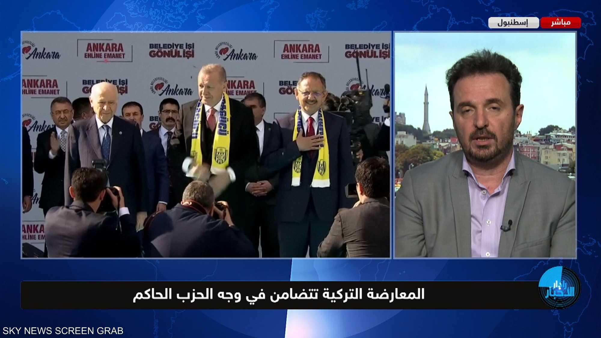 المعارضة التركية تتضامن في وجه الحزب الحاكم