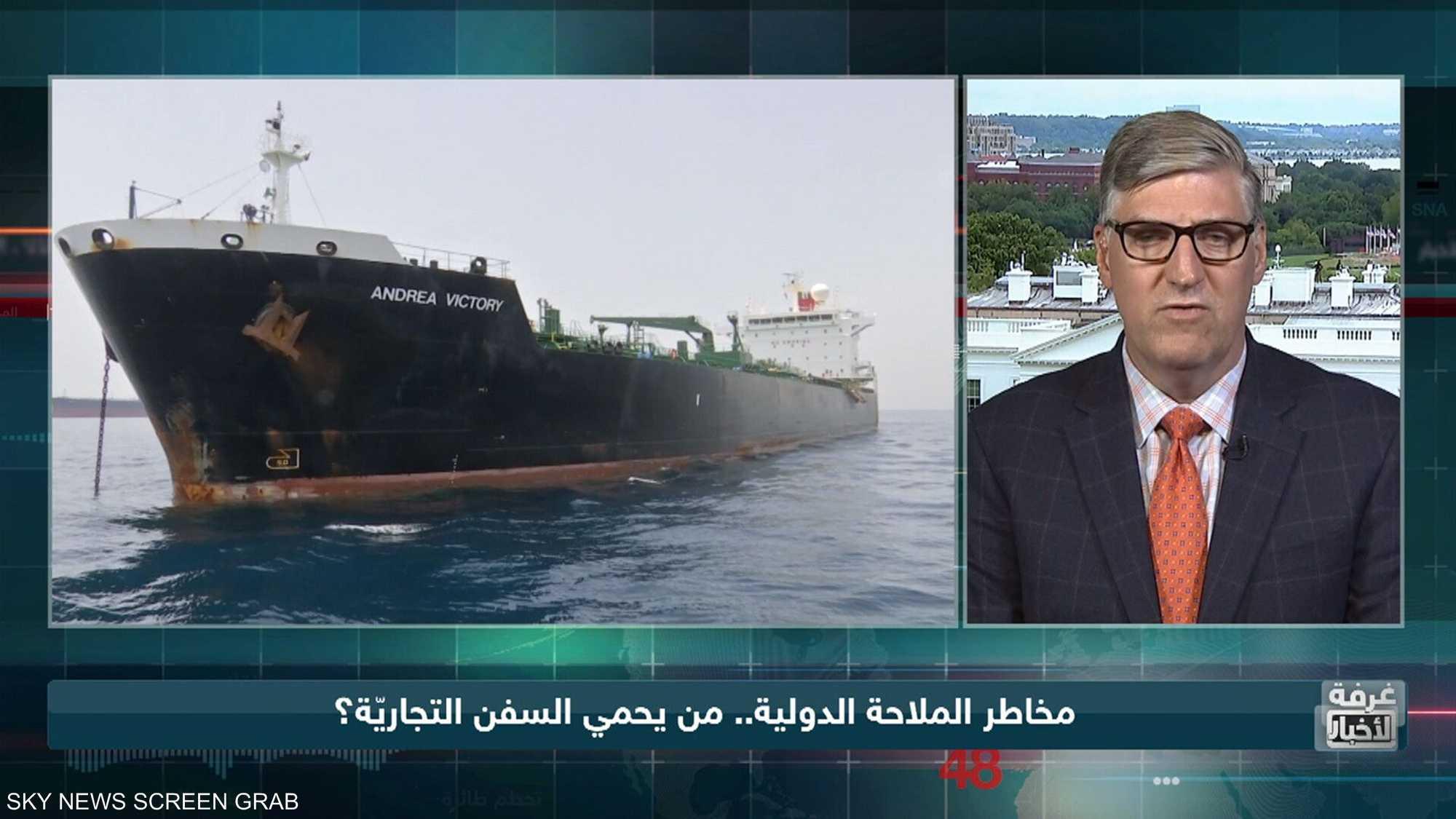 مخاطر الملاحة الدولية.. من يحمي السفن المدنيّة؟