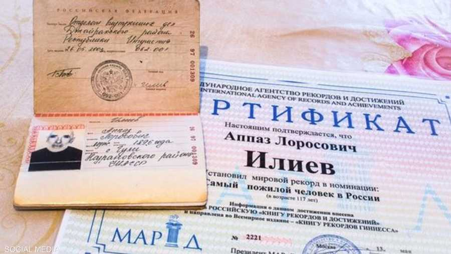 جواز سفر إيليف يظهر تاريخ ميلاده المؤرخ بعام 1886