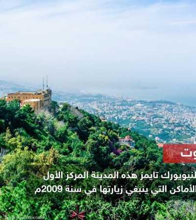 رحلة إلى بيروت إحدى أقدم مدن العالم