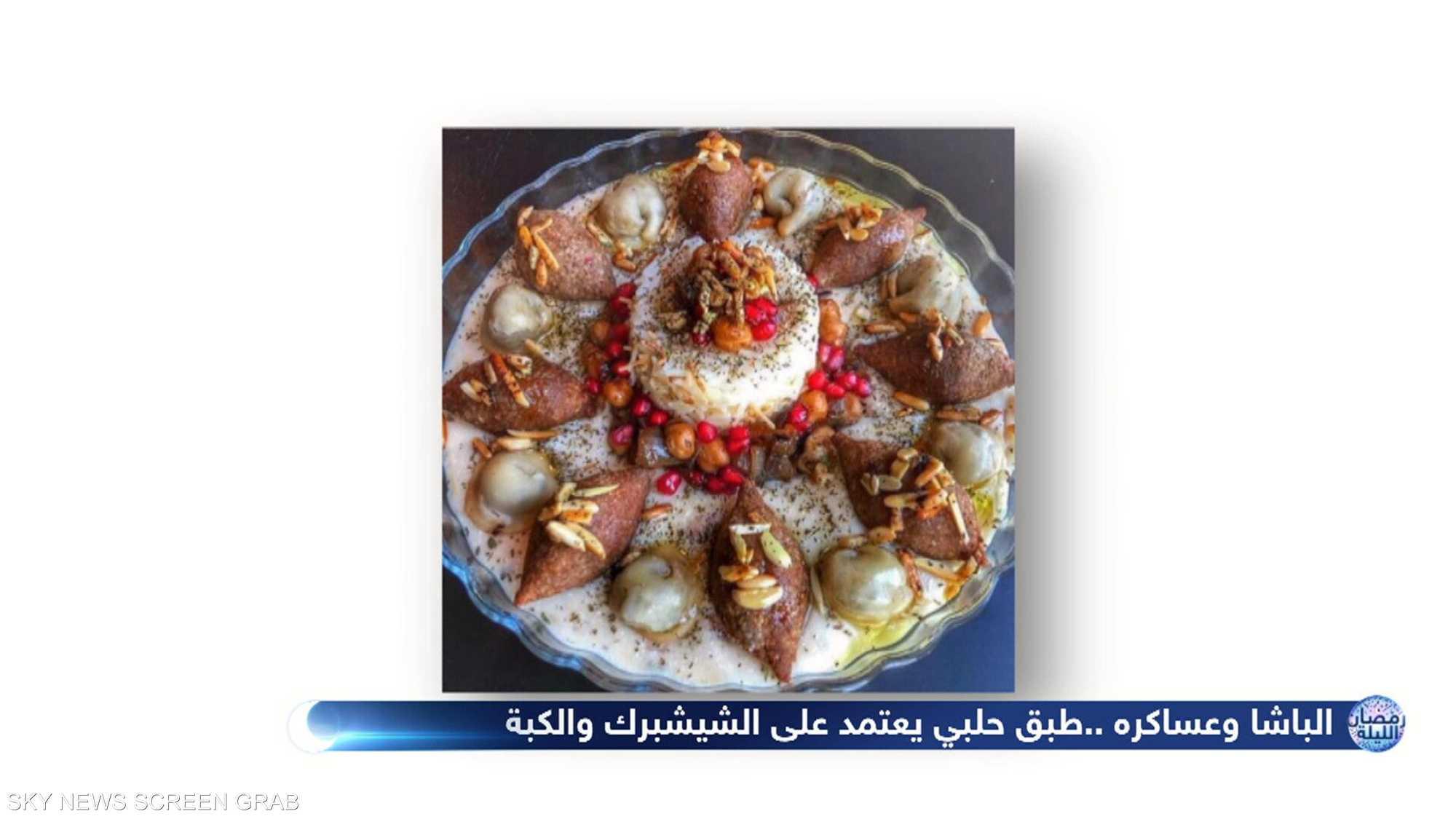 الباشا وعساكره.. مزيج شهي من طبقين مشهورين في حلب