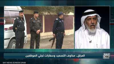 العراق.. مخاوف التصعيد وسفارات تجلي الموظفين