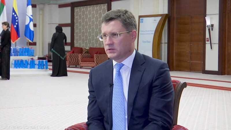 وزير الطاقة الروسي: التعاون يهدف لتحقيق توازن السوق