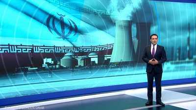 الملف الإيراني