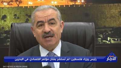 إشتية: لم نُستشر بشأن مؤتمر اقتصادي في البحرين