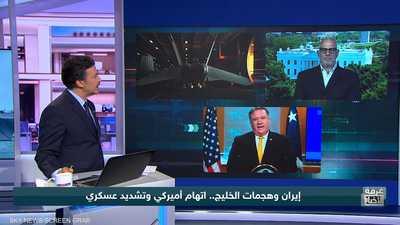 إيران وهجمات الخليج.. اتهام أميركي وتشديد عسكري