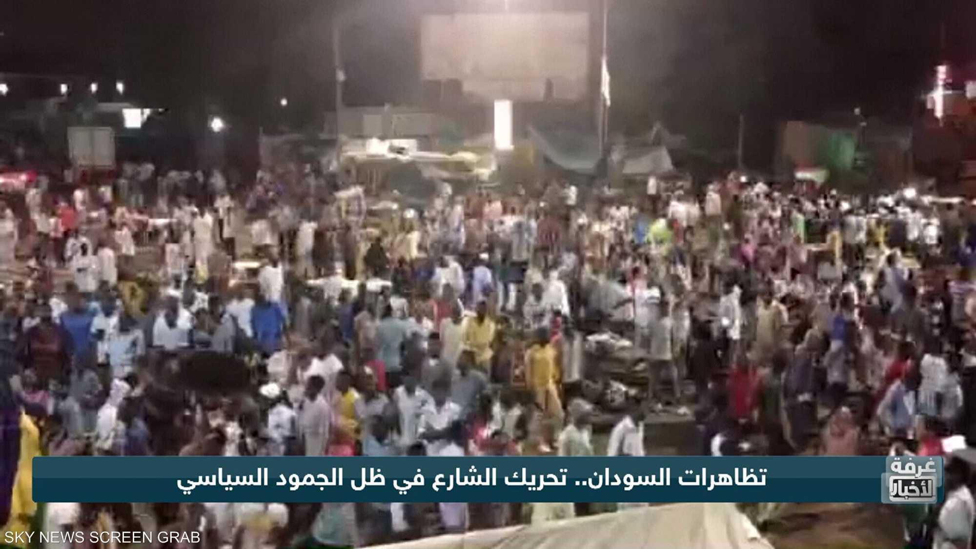 تظاهرات السودان.. تحريك الشارع في ظل الجمود السياسي