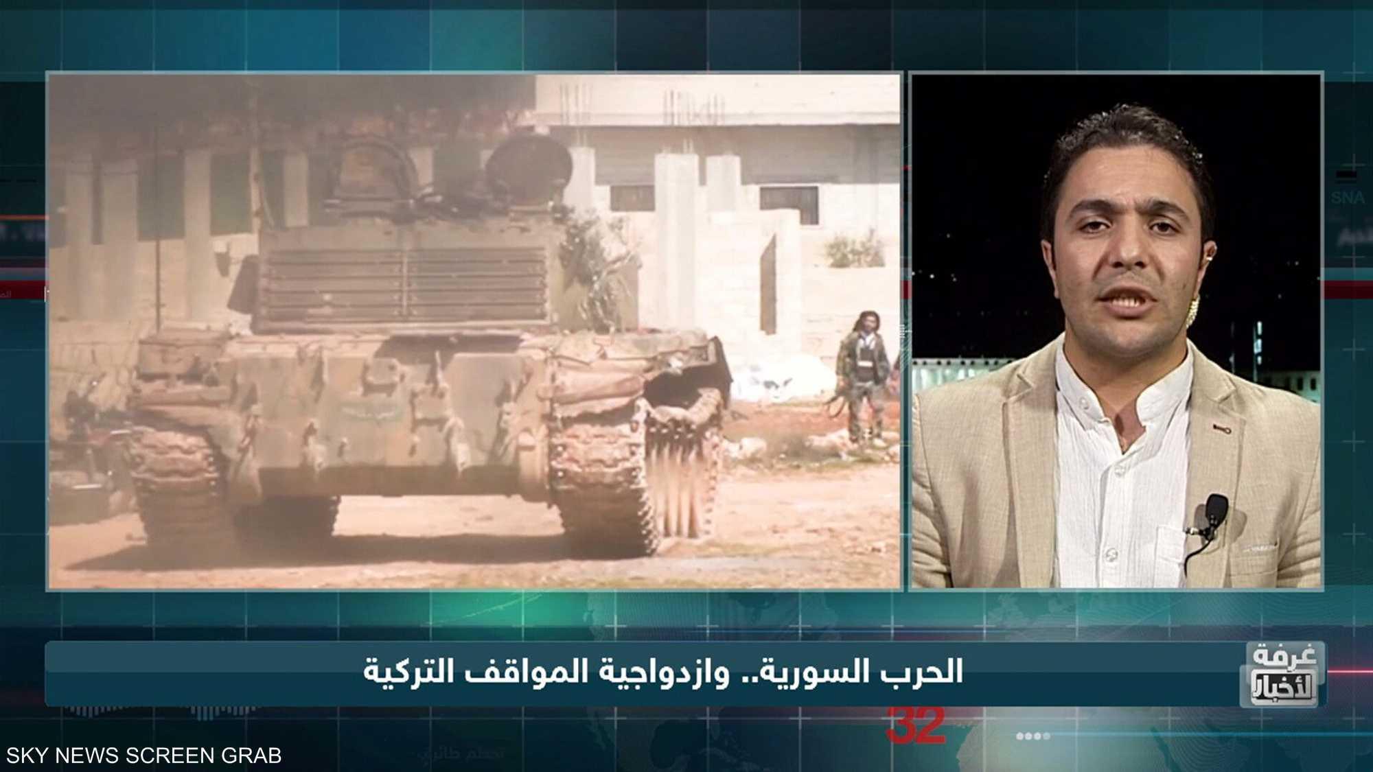 الحرب السورية.. وازدواجية المواقف التركية