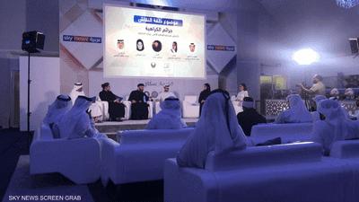 جرائم الكراهية.. محور مجلس رمضاني في سكاي نيوز عربية