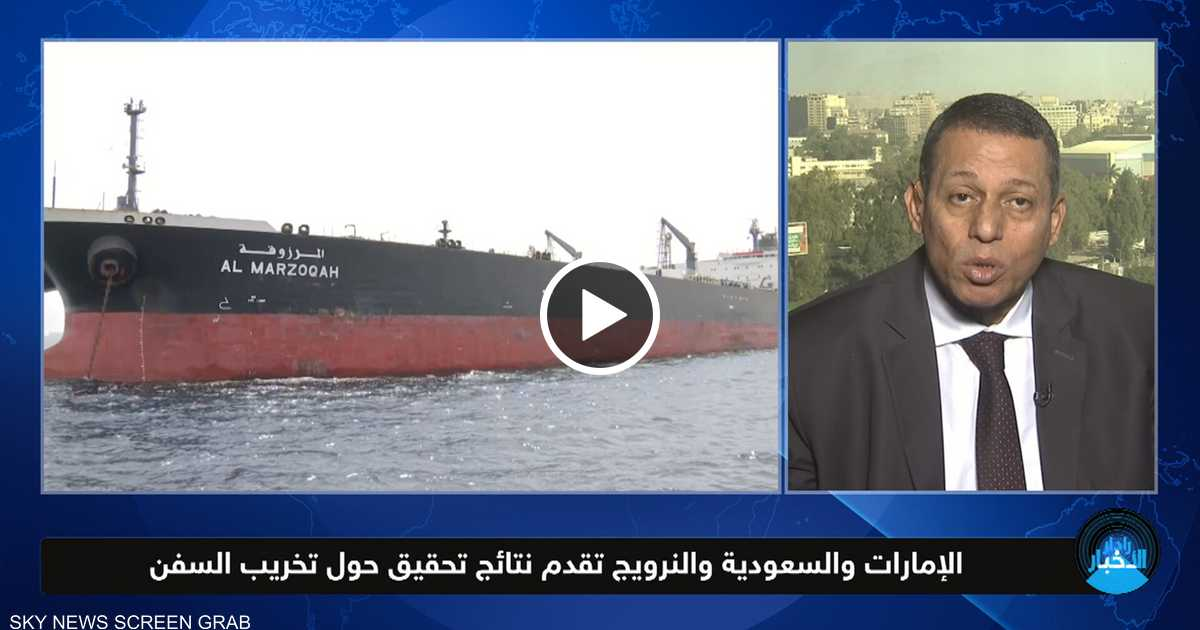 الإمارات والسعودية والنرويج تقدم نتائج تحقيق حول تخريب السفن   رادار الأخبار سكاي نيوز عربية