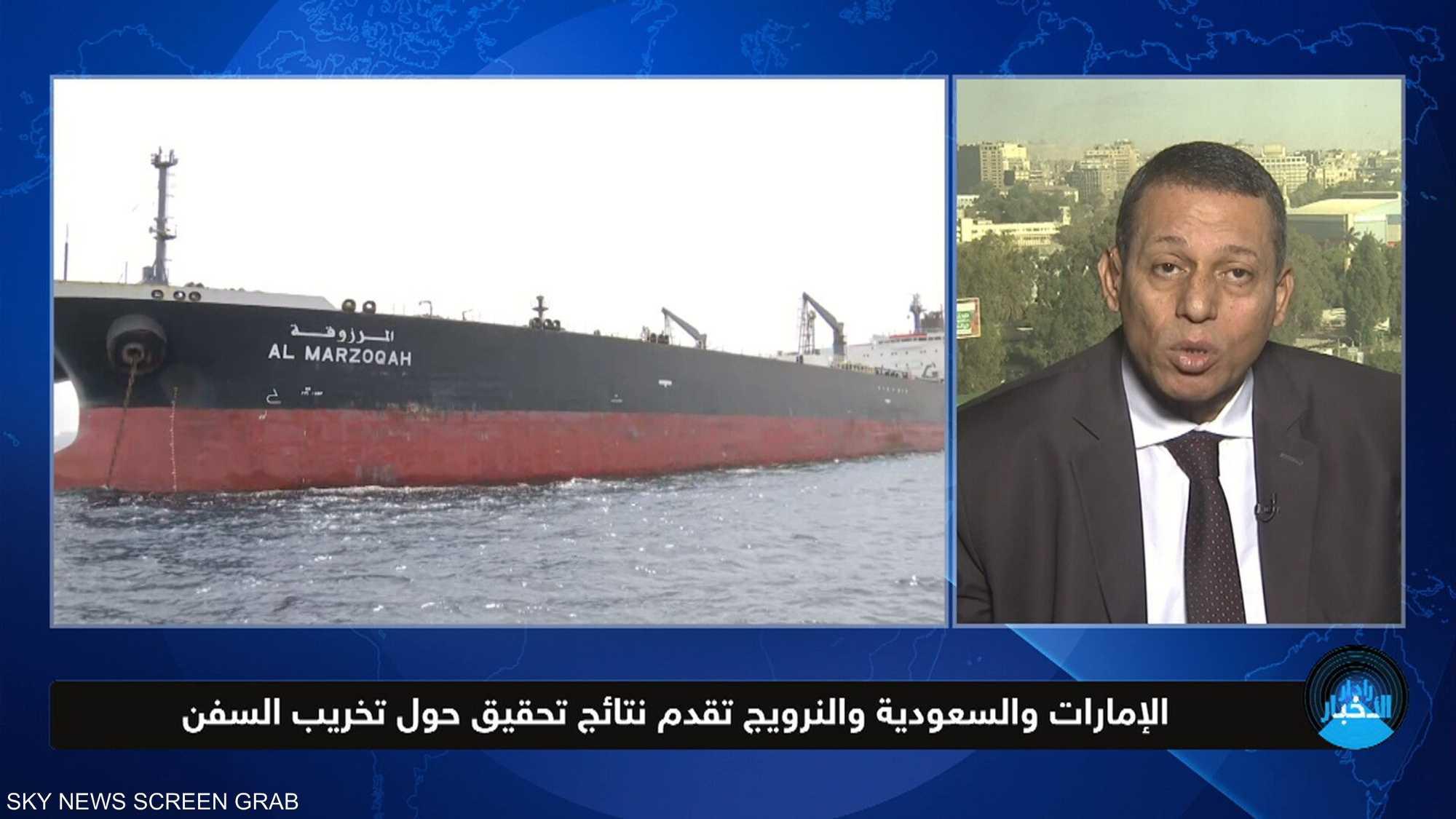 الإمارات والسعودية والنرويج تقدم نتائج تحقيق حول تخريب السفن