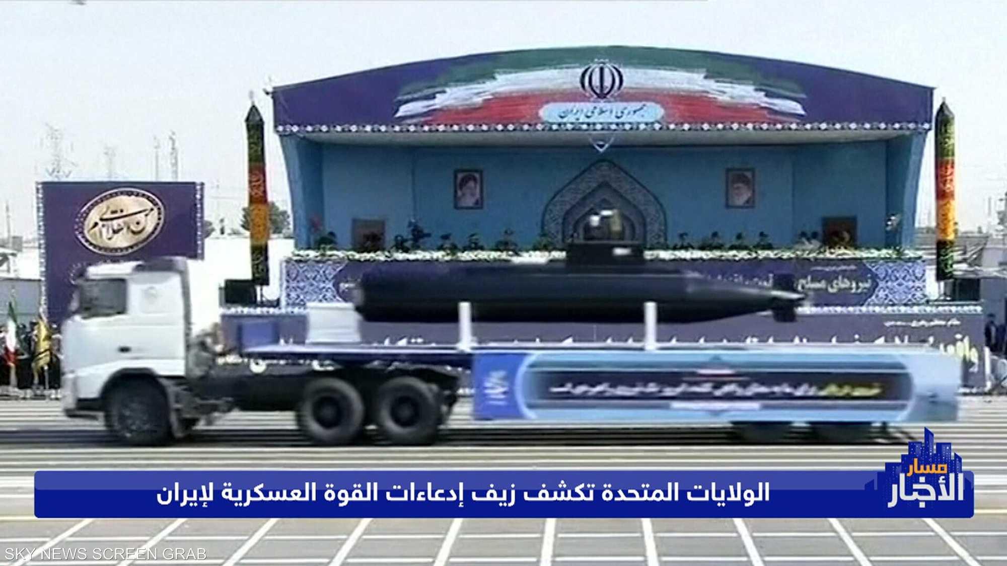 واشنطن تكشف زيف إدعاءات القوة العسكرية لإيران