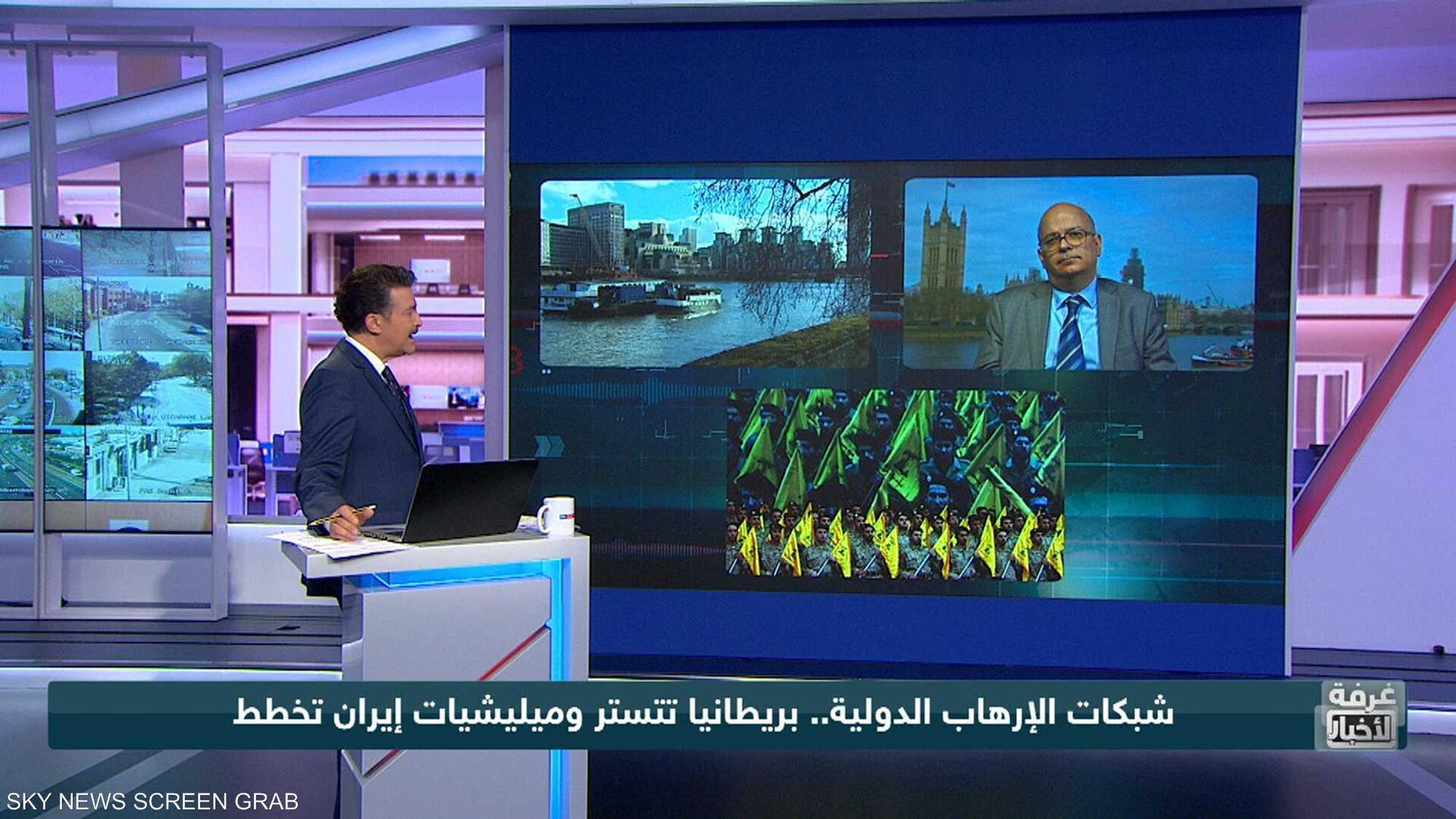شبكات الإرهاب الدولية.. بريطانيا تتستر وميليشيات إيران تخطط