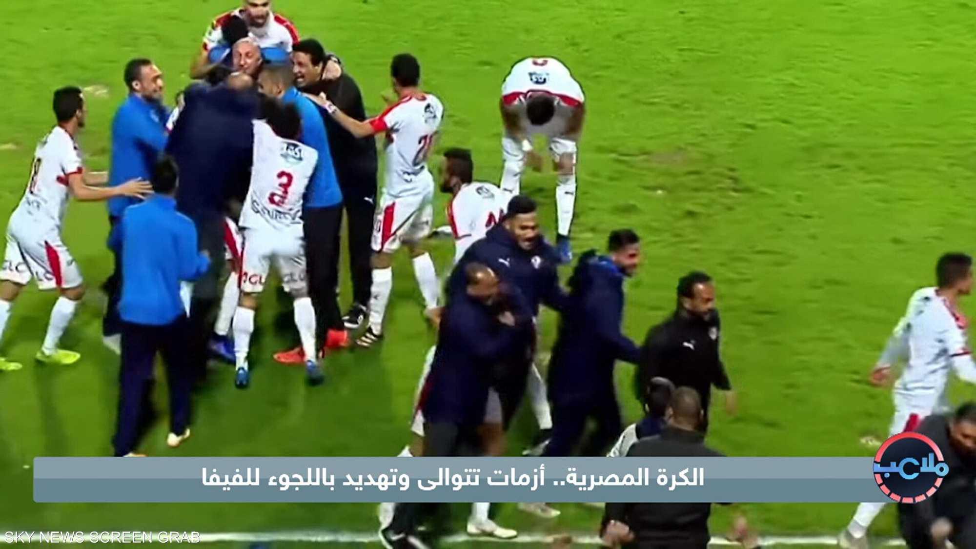 الكرة المصرية.. أزمات تتوالى وتهديد باللجوء للفيفا