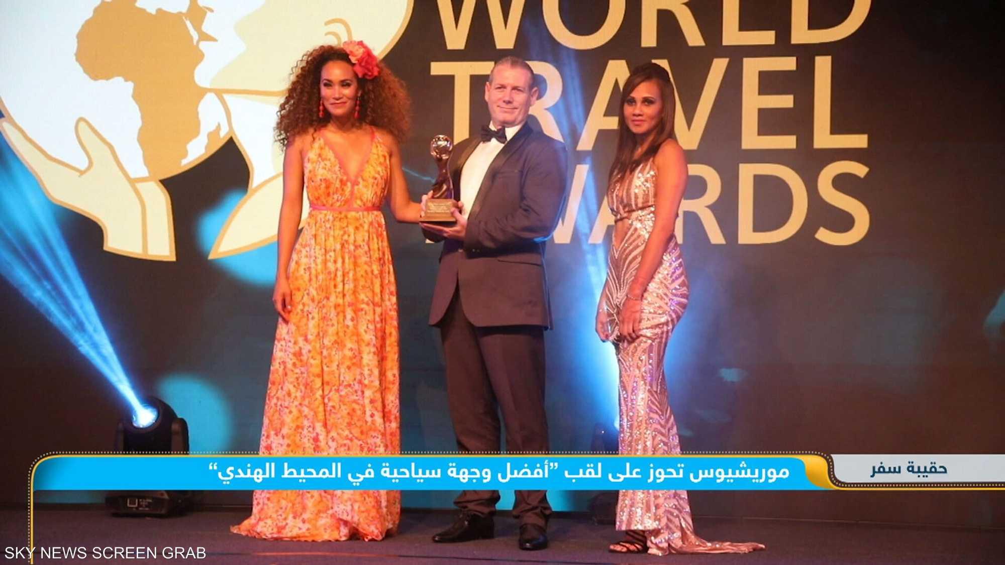 حقيبة سفر.. حفل جوائز السفر العالمية يقام في موريشيوس