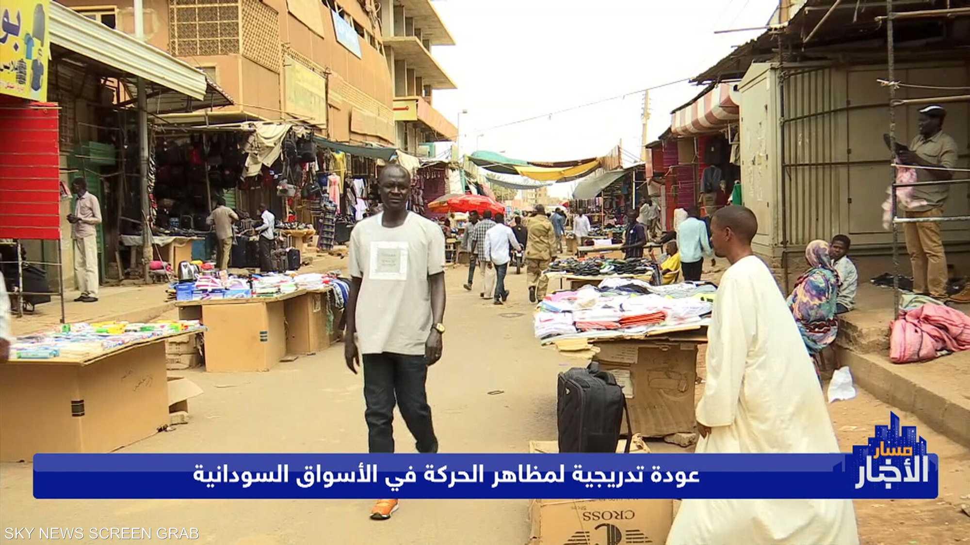 عودة تدريجية لمظاهر الحركة في الأسواق السودانية