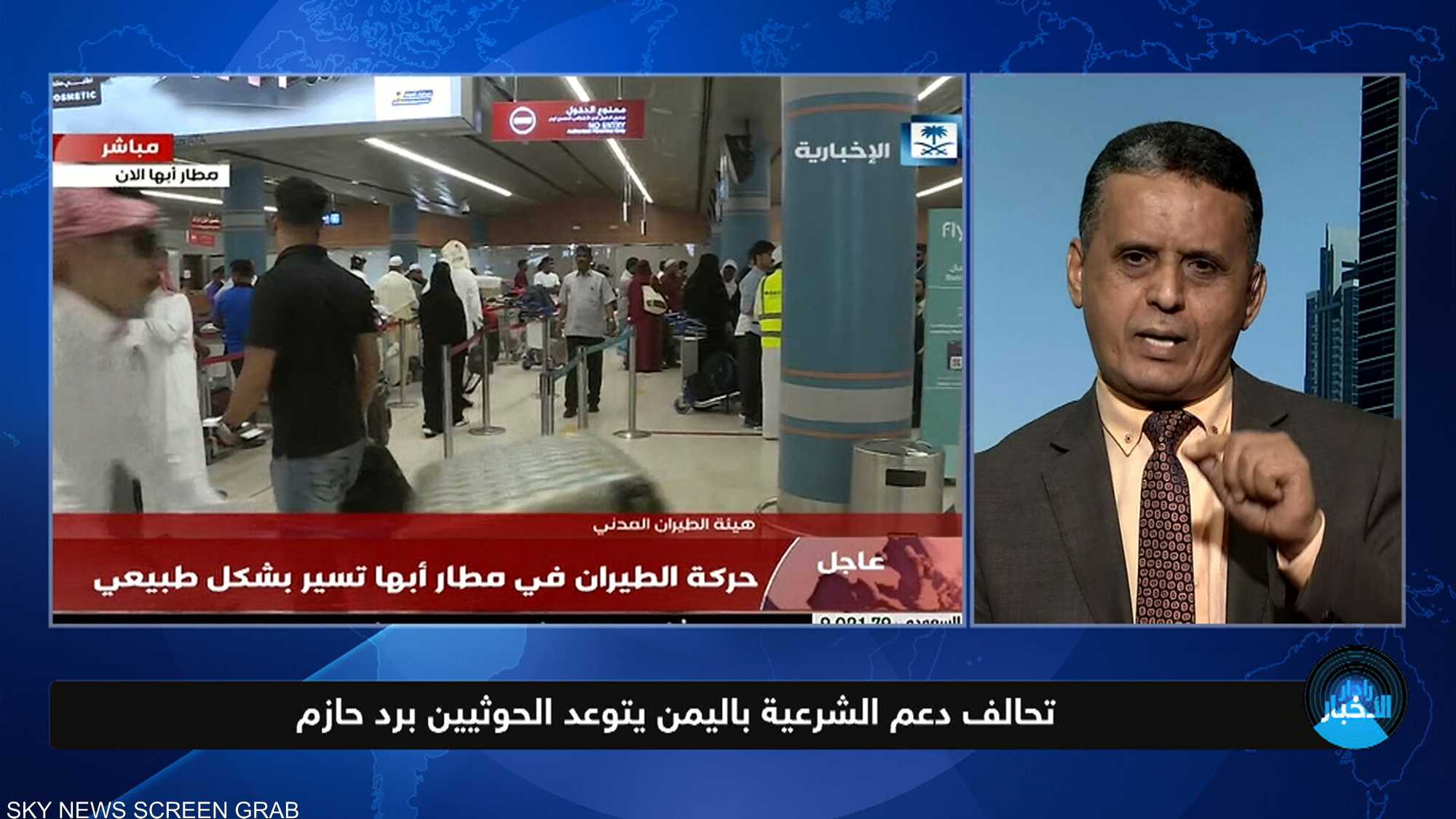 تحالف دعم الشرعية باليمن يتوعد الحوثيين برد حازم