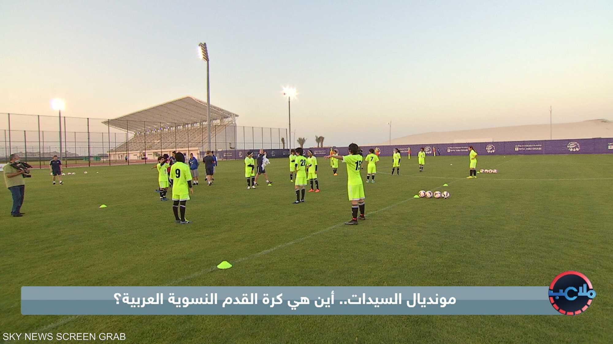 مونديال السيدات.. أين هي كرة القدم النسوية العربية؟