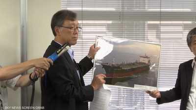 شهادات تؤكد استهداف الناقلة اليابانية بجسم طائر