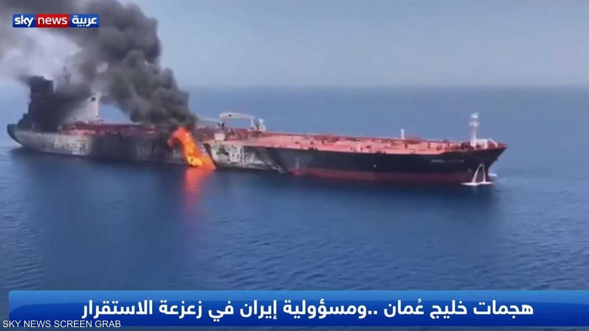 هجمات خليج عمان.. ومسؤولية إيران في زعزعة الاستقرار