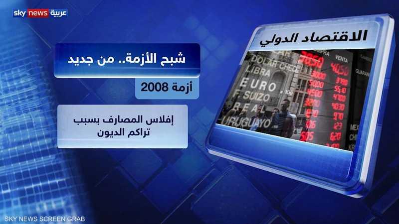 الاقتصاد الدولي.. وشبح الأزمة من جديد