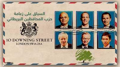 إنفوغرافيك.. السباق نحو رئاسة حزب المحافظين البريطاني