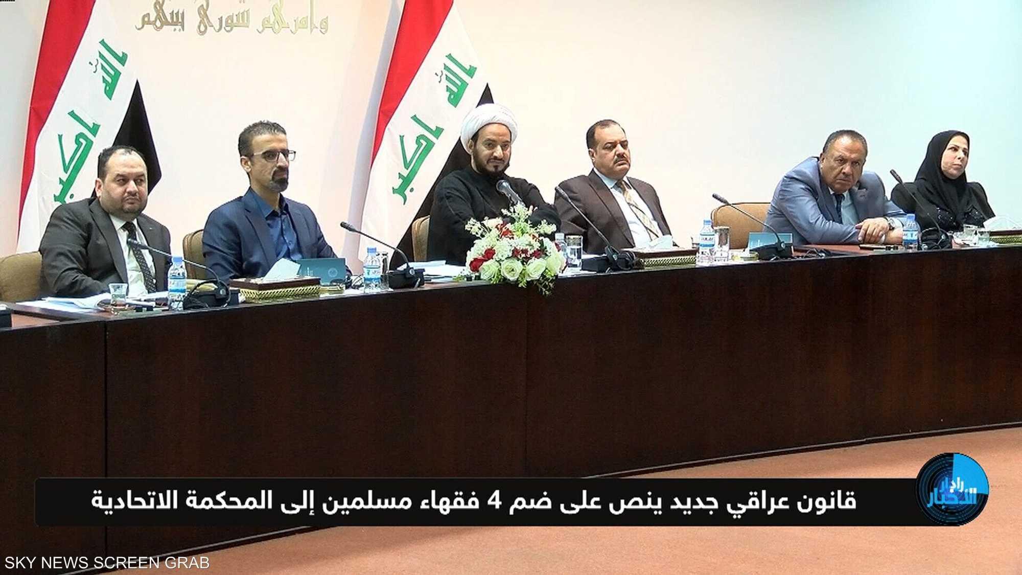 قانون عراقي جديد ينص على ضم 4 فقهاء مسلمين للمحكمة الاتحادية