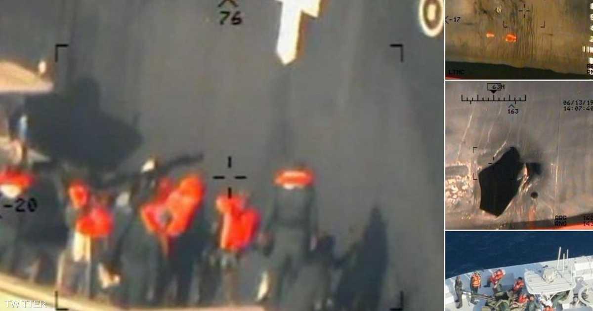 واشنطن تنشر صورا تدين إيران في هجوم خليج عمان
