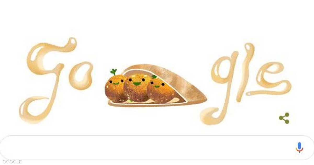 غوغل تحتفي بالفلافل.. و