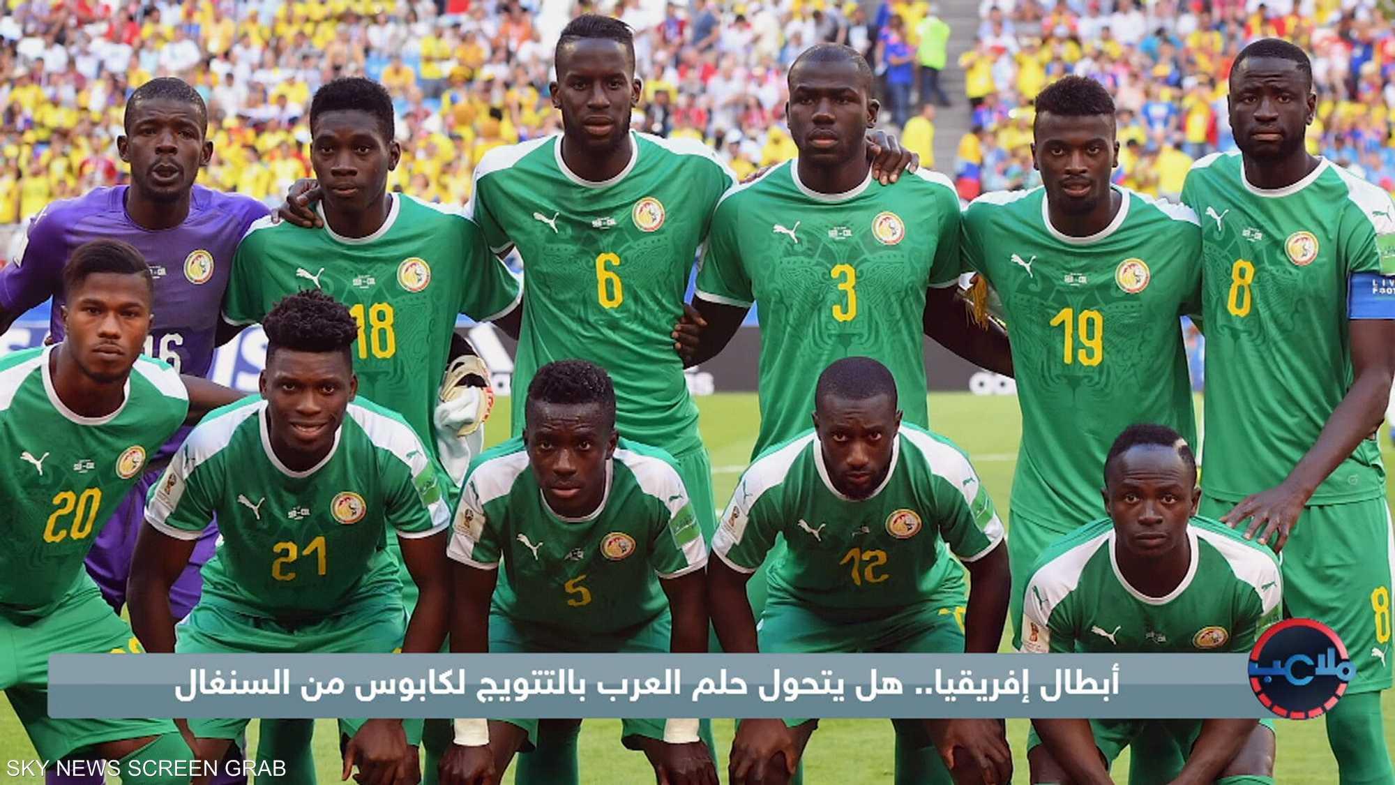 أمم أفريقيا.. هل يتحول حلم العرب بالتتويج لكابوس من السنغال