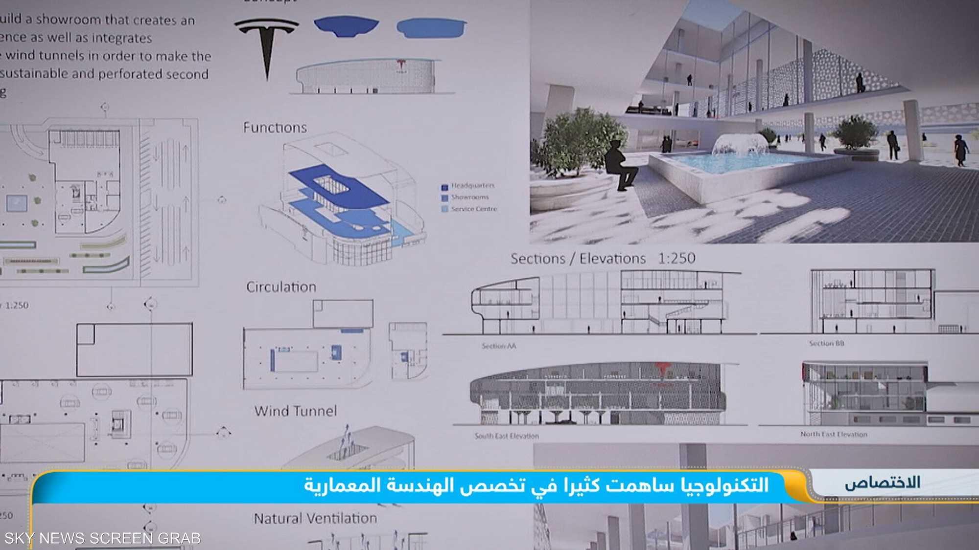 هل يختلف مفهوم الهندسة المعمارية مع دخول الحداثة إليه؟