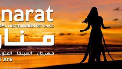 منارات التونسي يحتفي بالسينما المصرية والإيطالية