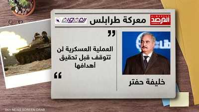 حفتر: معركة طرابلس لن تتوقف حتى تحقيق كل أهدافها