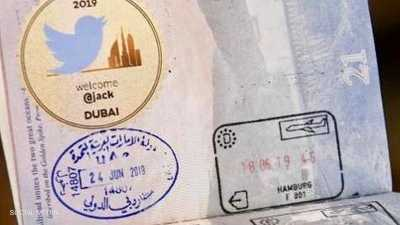 ترحيب خاص على جواز مؤسس تويتر في دبي