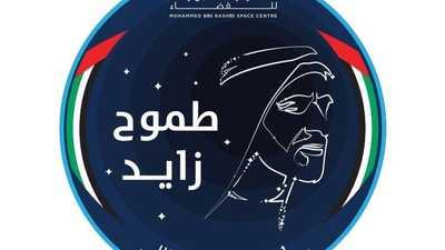 """""""طموح زايد"""".. شعار أول مهمة إماراتية إلى الفضاء"""