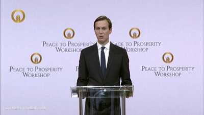 كوشنر: الاتفاق على مسار اقتصادي شرط ضروري للسلام في المنطقة