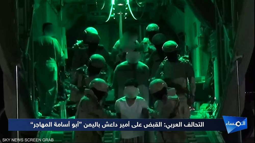 القبض على أمير داعش باليمن {أبو أسامة المهاجر}