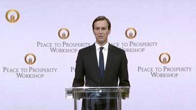 ورشة البحرين تركز على الشق الاقتصادي لخطة السلام الأميركية
