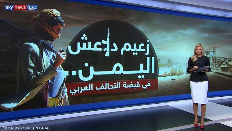 زعيم داعش اليمن.. في قبضة التحالف العربي