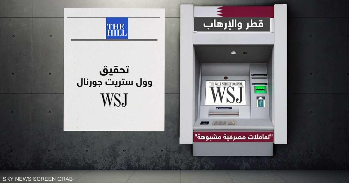 قطر والإرهاب..  تعاملات مصرفية مشبوهة    أخبار سكاي نيوز عربية