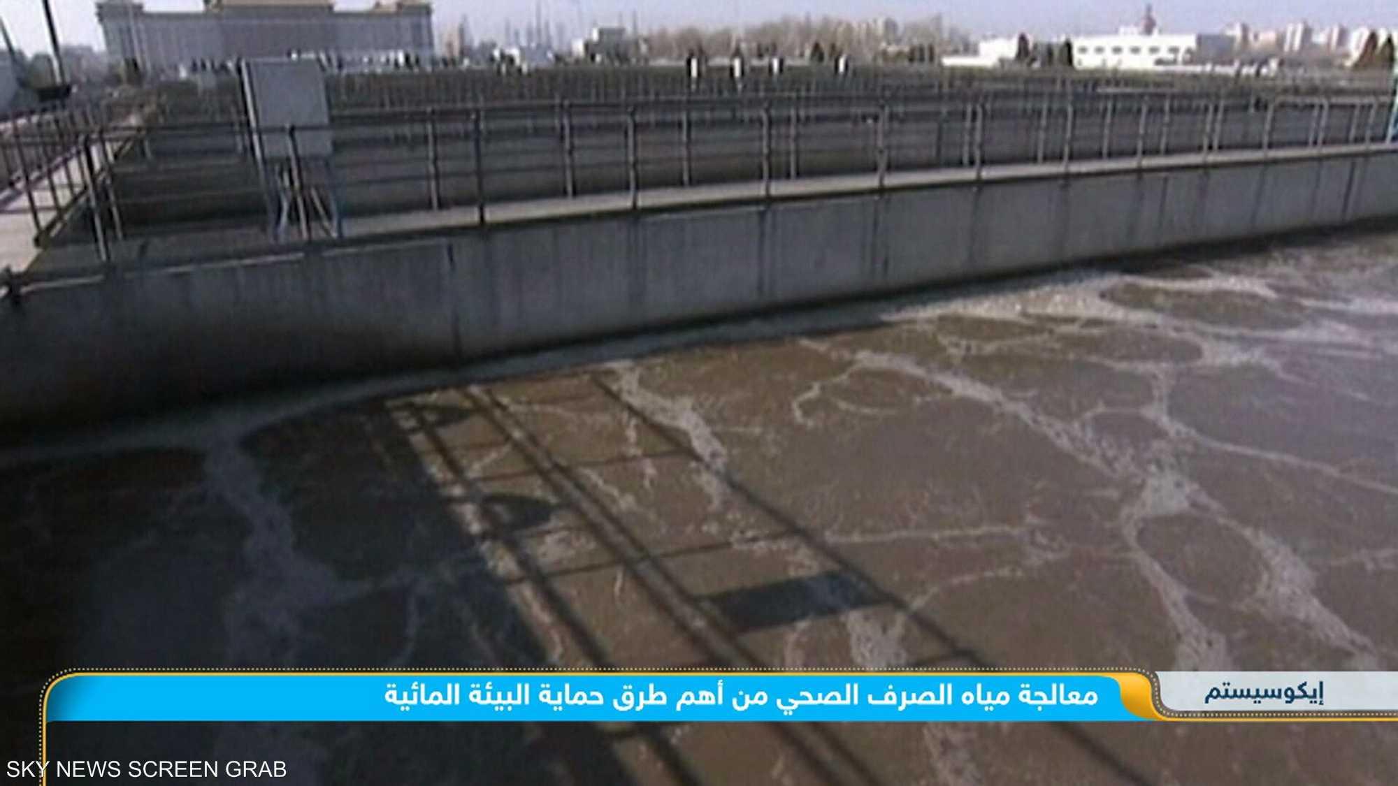 مياه الصرف الصحي وآلية معالجتها